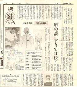 2006年11月12日  読売新聞